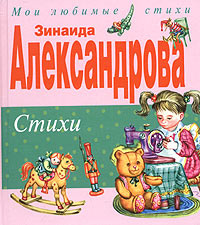 Зинаида Александрова. Стихи #1
