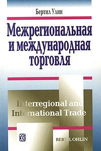 Межрегиональная и международная торговля #1