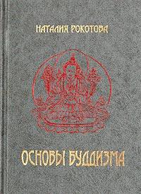 Основы буддизма #1