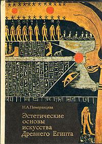 Эстетические основы искусства Древнего Египта | Померанцева Наталья Алексеевна  #1