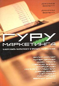 Гуру маркетинга | Бойетт Джозеф Г., Бойетт Джимми Т. #1