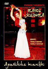 Учимся танцевать. Танец живота. Арабские танцы #1