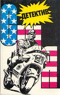 Детектив США. Книга 9 #1