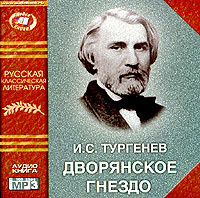 Дворянское гнездо (аудиокнига MP3) | Ярмолинец Семен, Тургенев Иван Сергеевич  #1