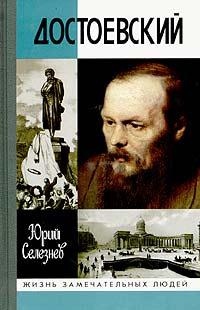 Достоевский #1
