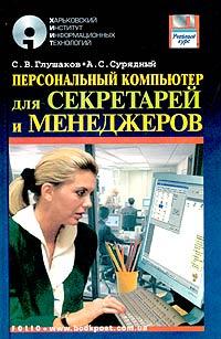 Персональный компьютер для секретарей и менеджеров #1
