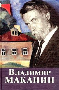 Владимир Маканин. Собрание сочинений. Том 3 #1