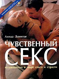 Чувственный секс. Путеводитель в мире секса и страсти #1