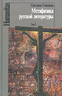 Метафизика русской литературы. Том 2 #1