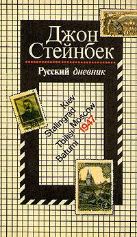 Русский дневник   Стейнбек Джон #1