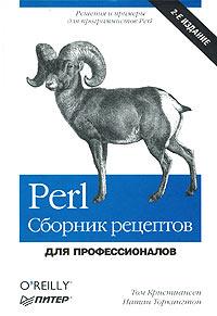 Perl. Сборник рецептов. Для профессионалов | Кристиансен Том, Торкингтон Натан  #1