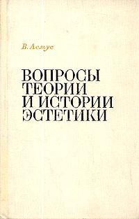Вопросы теории и истории эстетики | Асмус Валентин Фердинандович  #1