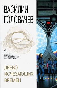 Древо исчезающих времен | Головачев Василий Васильевич  #1