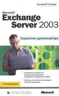 Microsoft Exchange Server 2003. Справочник администратора. #1