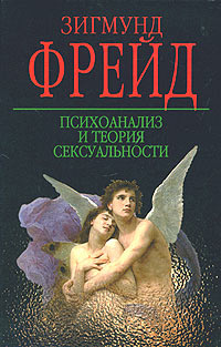 Психоанализ и теория сексуальности #1