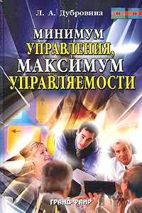 Минимум управления, максимум управляемости   Дубровина Людмила Александровна  #1