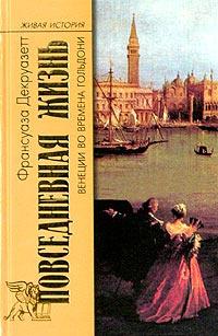 Повседневная жизнь Венеции во времена Гольдони #1