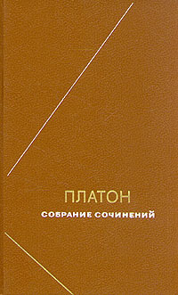 Платон. Сочинения в четырех томах. Том 4 | Платон #1