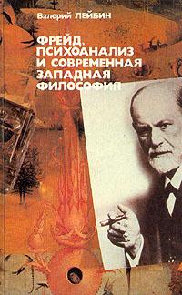 Фрейд, психоанализ и современная западная философия   Лейбин Валерий Моисеевич  #1