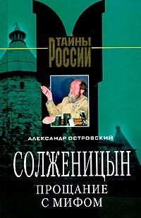Солженицын. Прощание с мифом #1