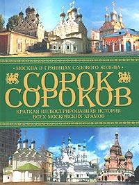 Сорок сороков. Краткая иллюстрированная история всех московских храмов. В 4 томах.  #1