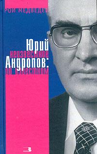 Юрий Андропов: неизвестное об известном #1