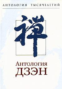 Антология дзэн #1