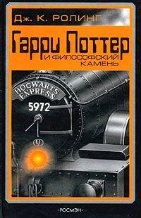 """Книга """"Гарри Поттер и философский камень"""" — купить в ..."""
