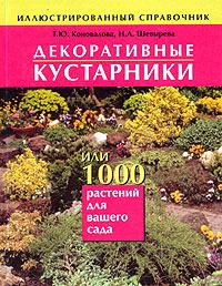 Декоративные кустарники, или 1000 растений для вашего сада. Иллюстрированный справочник  #1