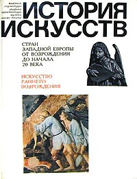История искусств стран Западной Европы от Возрождения до начала 20 века. Искусство раннего возрожден #1