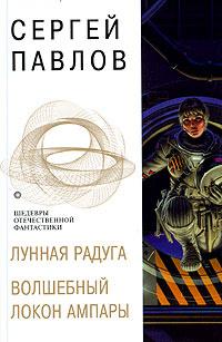 Лунная радуга. Волшебный локон Ампары   Павлов Сергей Иванович  #1