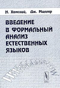 Введение в формальный анализ естественных языков #1
