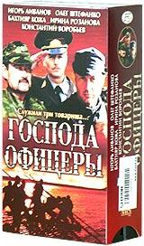 Господа офицеры (2 кассеты) #1