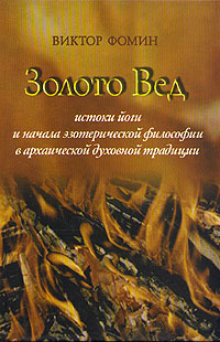 Золото вед. Истоки йоги и начала эзотерической философии в архаической духовной традиции   Фомин Виктор #1