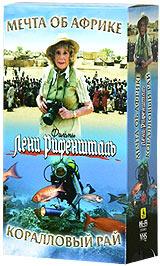 Ленни Рифеншталь. Мечта об Африке. Коралловый рай (2 кассеты)  #1