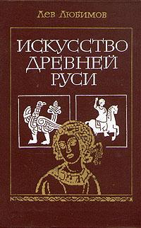 Искусство Древней Руси #1