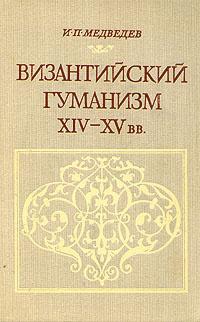 Византийский гуманизм XIV-XV вв.   Медведев Игорь Павлович  #1