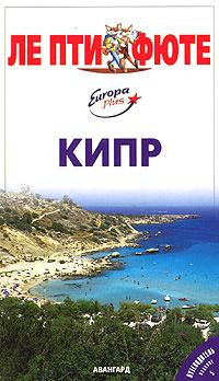 Кипр. Путеводитель с мини-разговорником #1