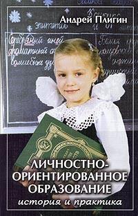 Личностно-ориентированное образование: история и практика. Монография   Плигин Андрей Анатольевич  #1