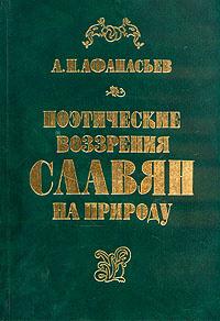 Поэтические воззрения славян на природу. В трех томах. Том 1 | Афанасьев Александр Николаевич  #1