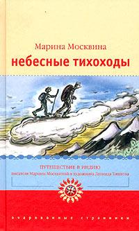 Небесные тихоходы | Москвина Марина Львовна #1