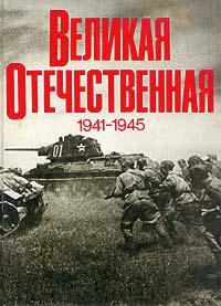 Великая Отечественная 1941 - 1945. Фотоальбом | Рябов Василий Сергеевич  #1