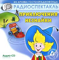 Приключения Незнайки (аудиокнига CD) | Носов Николай Николаевич  #1
