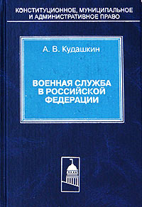 Военная служба в Российской Федерации #1