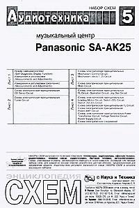 """Набор схем """"Аудиотехника №5"""". Музыкальный центр Panasonic SA-AK25  #1"""