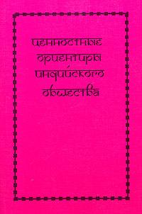 Ценностные ориентиры индийского общества #1