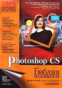 Photoshop CS. Библия пользователя #1
