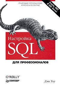 Настройка SQL. Для профессионалов #1