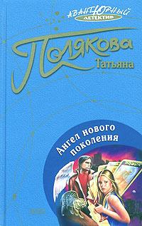 Ангел нового поколения | Полякова Татьяна Викторовна #1