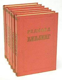 Редьярд Киплинг. Собрание сочинений в шести книгах | Киплинг Редьярд Джозеф  #1